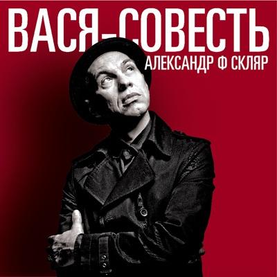 Александр Ф. Скляр - Вася-Совесть (Album)