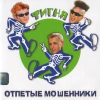 Отпетые Мошенники - Фигня (Album)
