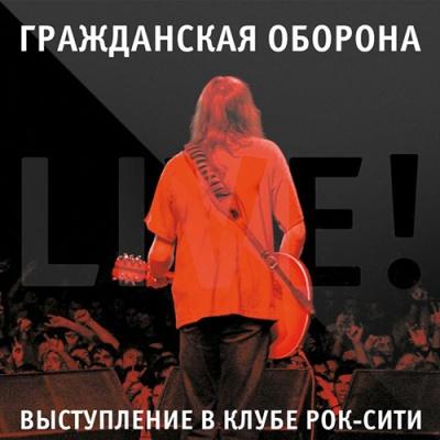 Гражданская Оборона - Live! Выступление В Клубе Рок-Сити (Vinyl)