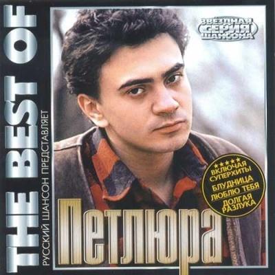 Виктор Петлюра - The Best Of (Album)