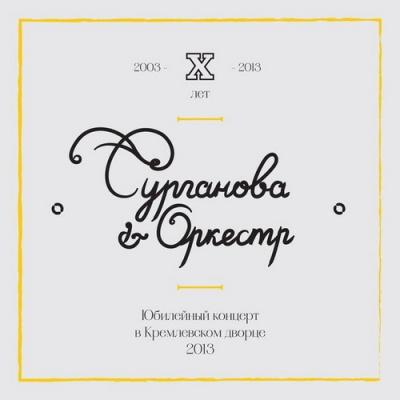 Сурганова И Оркестр - X Лет CD1