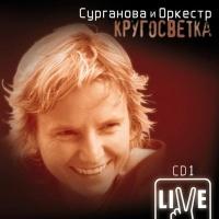 Сурганова И Оркестр - Кругосветка CD2 (Album)
