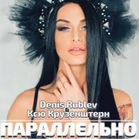 DJ Denis Rublev - Параллельно