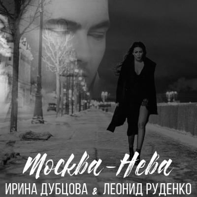 Ирина Дубцова - Москва-Нева (Леонид Руденко Remix)
