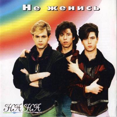 На-На - Не Женись (Album)
