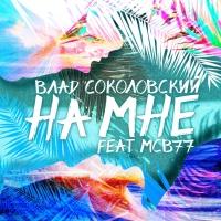 На мне (feat. MCB77) - Single