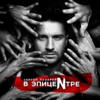 Сергей Лазарев - Так Красиво (Rock & Rave Remix)