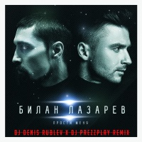 Сергей Лазарев - Прости меня (DJ Denis Rublev & DJ Prezzplay Remix)
