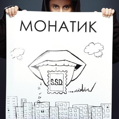 Monatik - Дым (DJ Shtopor & DJ Oleg Pertoff Remix)