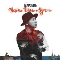Марсель - О любви, печали и радости