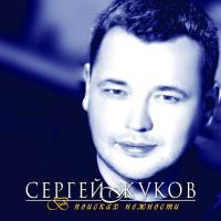 Сергей Жуков - В поисках нежности (Album)