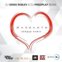 Сердце (DJ Denis Rublev & DJ Prezzplay Remix)