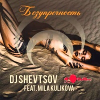 DJ Shevtsov - Безупречность (Pavel Velchev & Dmitriy Rs Remix)