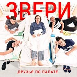 Звери - Танцуй-2
