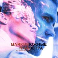 Markus Riva - Южные ветра (feat. Arthur Dennys) - Single