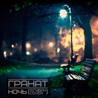 Ночь (A. Губин Cover)
