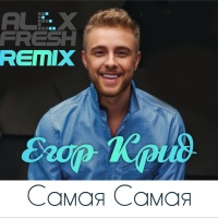 Самая самая (DJ Alex Fresh Remix)