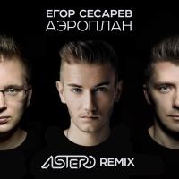 Аэроплан (Astero Radio Mix)