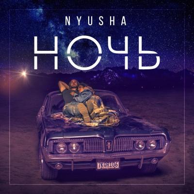 Nyusha - Ночь