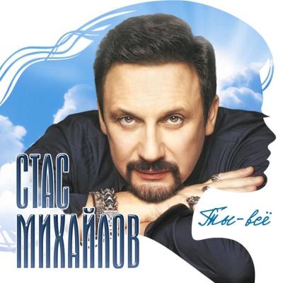 Стас Михайлов - Дай нам Бог