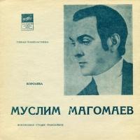Поет Муслим Магомаев