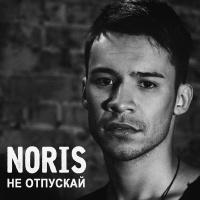 Noris - Не Отпускай