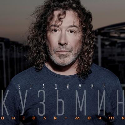 Владимир Кузьмин - Ангелы-Мечты