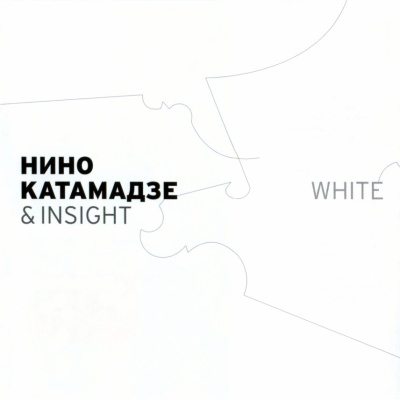 Нино Катамадзе - White (Album)