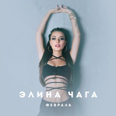 Элина Чага - Февраль
