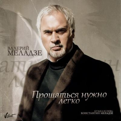 Валерий Меладзе - Прощаться Нужно Легко