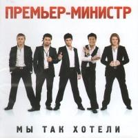 Премьер-Министр - Ночная Москва