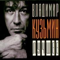 Владимир Кузьмин - Антология 19: Семь Морей