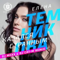 Казался странным (DJ Mexx & DJ Cat-M Remix)