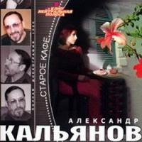 Александр Кальянов - Карабас-Барабас