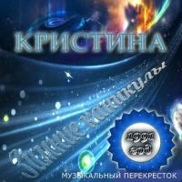 Кристина Corp - Снег на розах