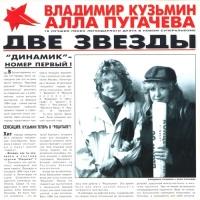 Алла Пугачева - Две звезды