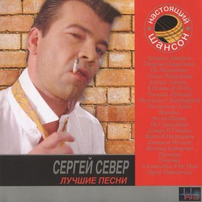 Сергей Север - Любим И Помним