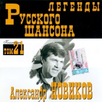Александр Новиков - Цветы На Подоконнике