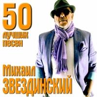 - 50 Лучших Песен