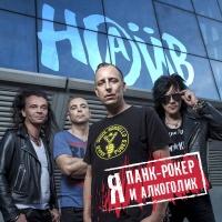 Я - Панк-Рокер И Алкоголик