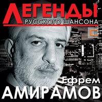 Ефрем Амирамов - Искры В Камине