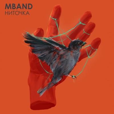 MBAND - Ниточка