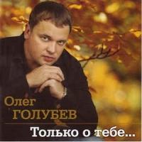 Олег Голубев - Наверно, Это Любовь