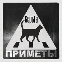 СерьГа - Так, Только Так (& Леся Гисматулина)