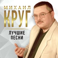 Михаил Круг - Лучшие Песни