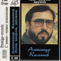 Кальянов Александр - Карабас-Барабас