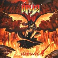 Ария - Свобода