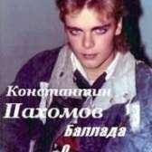 Константин Пахомов - Светлана