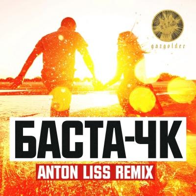 Баста - ЧК (Anton Liss Remix)