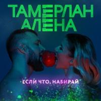 Тамерлан И Алена - Если что, набирай